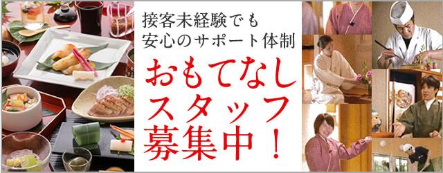 四万温泉 豊島屋のおもてなしスタッフ募集中!